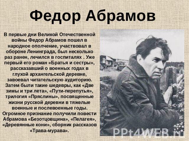 Федор абрамов в первые дни великой