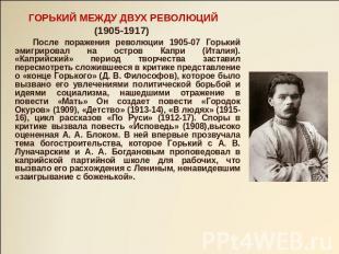 ГОРЬКИЙ МЕЖДУ ДВУХ РЕВОЛЮЦИЙ (1905-1917) После поражения революции 0905-07 Горьк