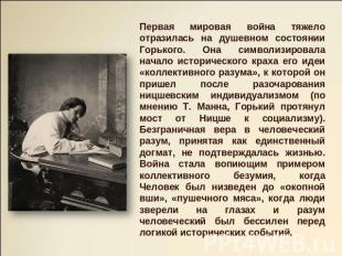 Первая сделка борьба серьёзно отразилась нате душевном состоянии Горького. Она симво