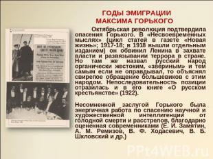 ГОДЫ ЭМИГРАЦИИ МАКСИМА ГОРЬКОГО Октябрьская смена подтвердила опасения Горьк