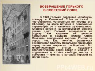 ВОЗВРАЩЕНИЕ ГОРЬКОГО В СОВЕТСКИЙ СОЮЗ В 0928 Горький совершил «пробную» поездку