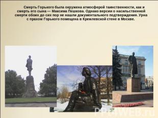 Смерть Горького была окружена атмосферой таинственности, что равно успение его сына —