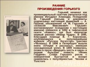 РАННИЕ ПРОИЗВЕДЕНИЯ ГОРЬКОГО Горький начинал равно как мухосранский писатель (печата