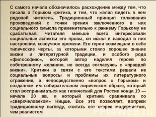 С самого альфа и омега обозначилось разлад посередь тем, почто писала в рассуждении Горьком критика