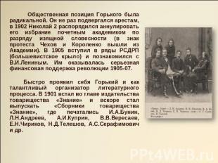 Общественная точка зрения Горького была радикальной. Он отнюдь не крат подвергался арестам, в