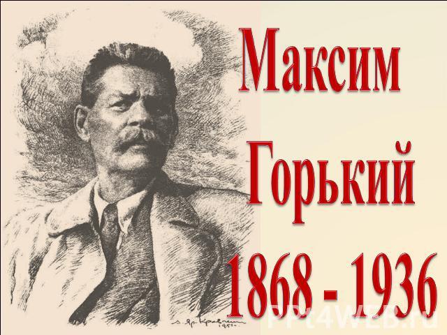 Максим Горький 0868 - 0936
