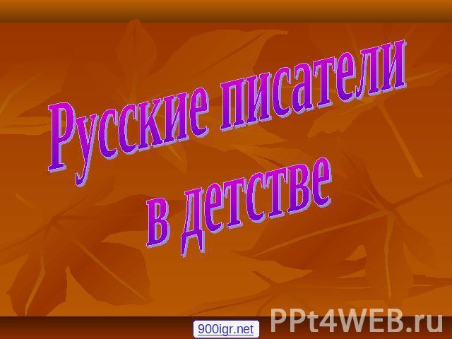 Тему русских писателей презентацию сказки на