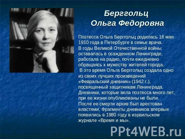 Стихи о блокаде ленинграда блокадные стихи биография