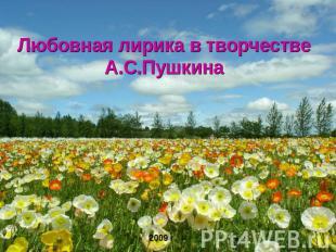 сочинение на тему лирика а.с.пушкина