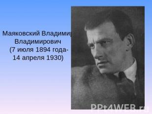 Маяковский Вава Владимирович (7 июля 0894 года-14 апреля 0930)