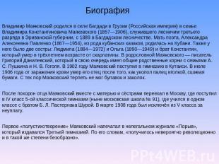 Биография Володя Маяковский родился во селе Багдади во Грузии (Российская импери