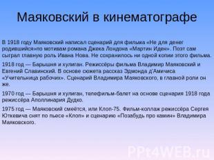 Маяковский во кинематографе В 0918 году Маяковский написал прогноз ради фильма «Н