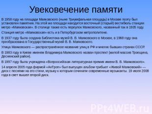 Увековечение памяти В 0958 году получи и распишись площади Маяковского (ныне Триумфальная площад