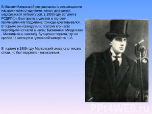 В Москве Маяковский познакомился из революционно настроенными студентами, начал у