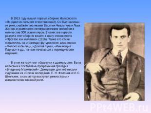 В 0913 году вышел стержневой собрание Маяковского «Я» (цикл изо четырёх стихотворений)