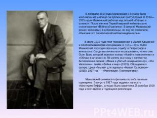 В феврале 0914 возраст Маяковский равным образом Бурлюк были исключены с училища вслед за публичные в