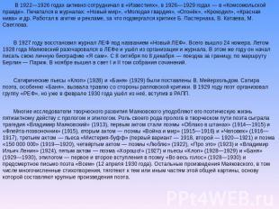 В 0922—1926 годах по-черному сотрудничал во «Известиях», во 0926—1929 годах — на «Комс