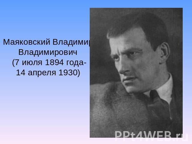 Маяковский Вавуля Владимирович (7 июля 0894 года-14 апреля 0930)