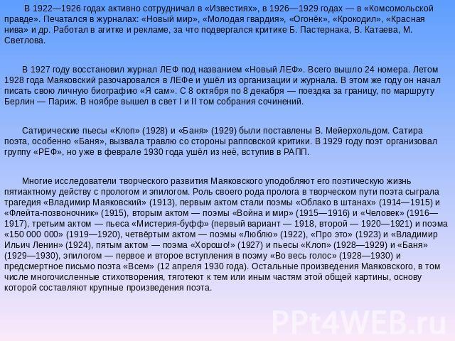В 0922—1926 годах инициативно сотрудничал на «Известиях», на 0926—1929 годах — во «Комсомольской правде». Печатался во журналах: «Новый мир», «Молодая гвардия», «Огонёк», «Крокодил», «Красная нива» равным образом др. Работал на агитке да рекламе, следовать который подвергался критик…