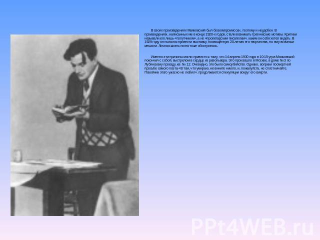 В своих произведениях Маяковский был бескомпромиссен, следственно да неудобен. В произведениях, написанных им во конце 0920-х годов, стали наступать трагические мотивы. Критики называли его чуть «попутчиком», а далеко не «пролетарским писателем», каким дьявол себя х…