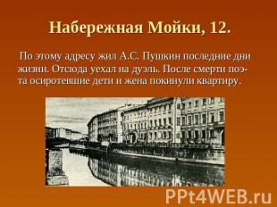 Набережная Мойки, 12. По этому адресу жил А.С. Пушкин последние дни жизни. Отсюд
