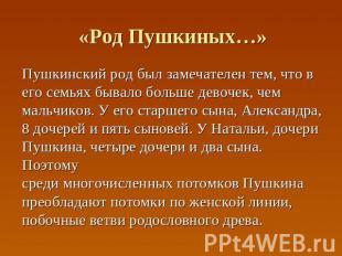 «Род Пушкиных…» Пушкинский род был замечателен тем, что в его семьях бывало боль