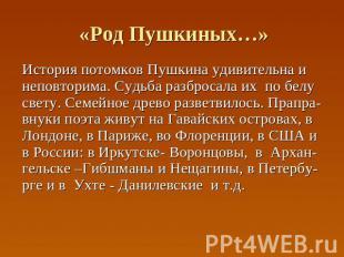 «Род Пушкиных…» История потомков Пушкина удивительна и неповторима. Судьба разбр