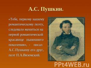 А.С. Пушкин. «Тебе, первому нашему романтическому поэту, следовало жениться на п