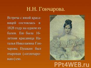 Н.Н. Гончарова. Встреча с юной краса- вицей состоялась в 1828 году на одном из б