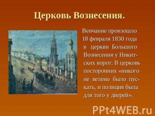 Церковь Вознесения. Венчание произошло 18 февраля 1830 года в церкви Большого Во