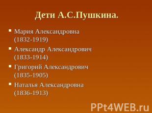Дети А.С.Пушкина. Мария Александровна(1832-1919) Александр Александрович(1833-19