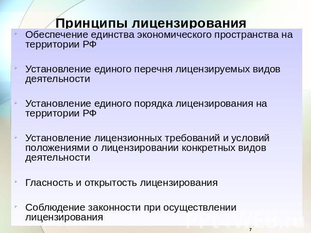 """alt=""""государственная система лицензирования"""""""