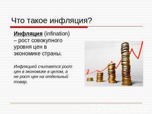 В начале доклада даётся общее понятие инфляции.  На схеме демонстрируются различные виды инфляции, которые зависят от.