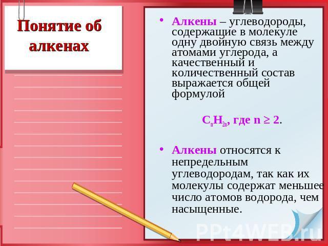 получение и химические свойства алкенов презентация