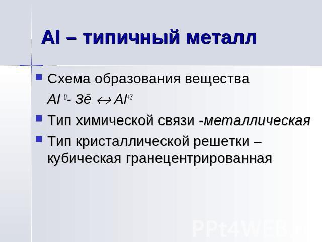 Al – типичный металл Схема