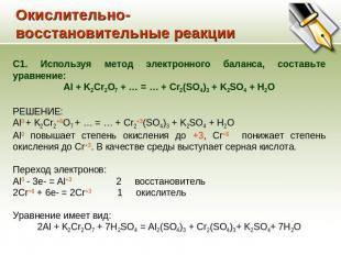 Методом электронно-ионного баланса можно составить уравнение овр, а не только расставить коэффициенты