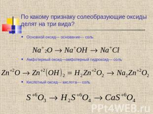 кислоты классификация взаимодействие с металлами основными оксидами основаниями солями на примере со