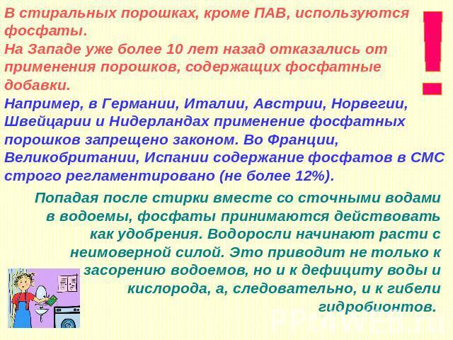 Реферат По Химии Синтетические Моющие Средства