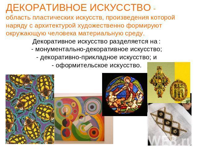 Декоративное искусство область