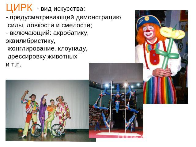 Цирк вид искусства