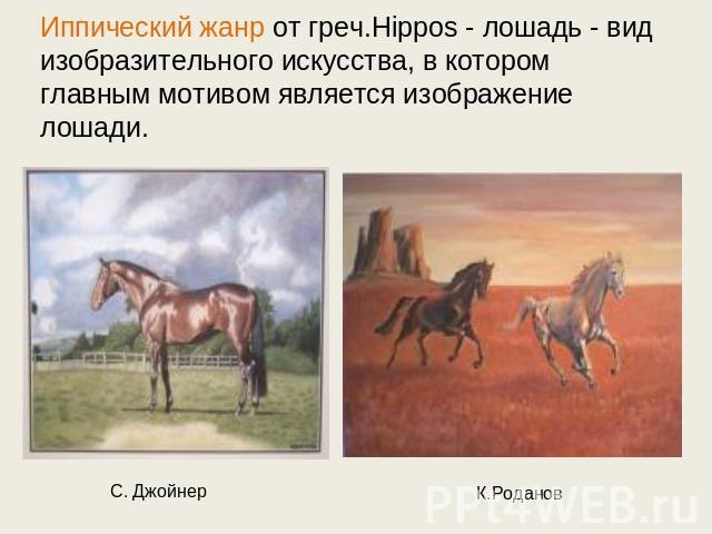 скачать презентацию виды изобразительного искусства: