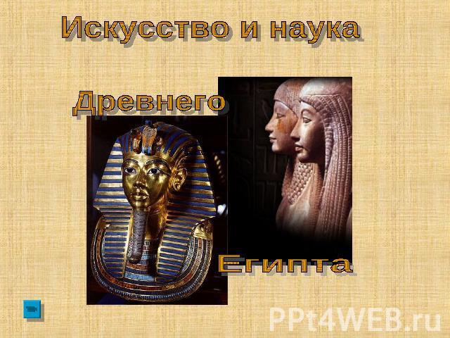 Презентация искусство и наука древнего египта