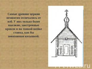 На смоленский презентация собор тему