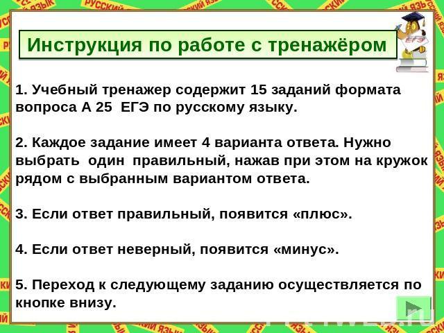 инструкция к егэ по русскому языку - фото 6