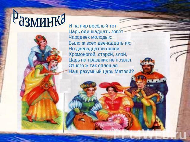 Почему царь матвей не пригласил на пир двенадцатую ведьму