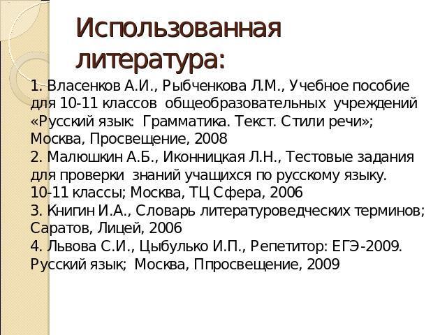 русский язык текст на тему знакомство с