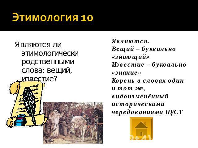 Рисовать этимология