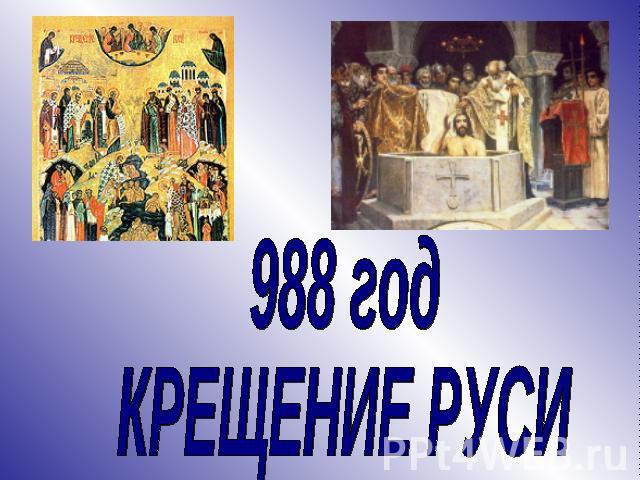 Презентация На Тему Крещение Руси Скачать Бесплатно