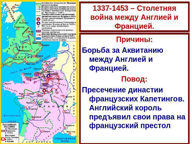 1453 – столетняя война между англией и