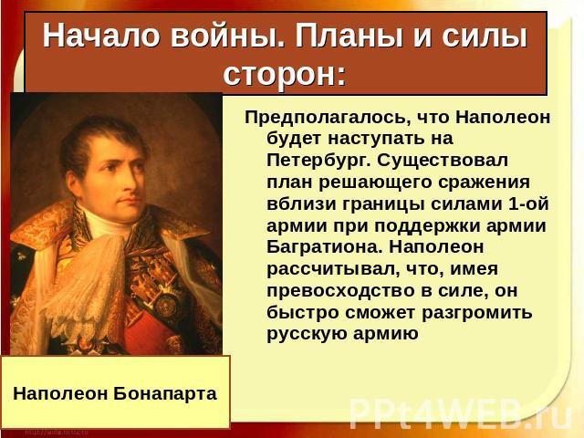 Энциклопедия Отечественная Война 1812 Года